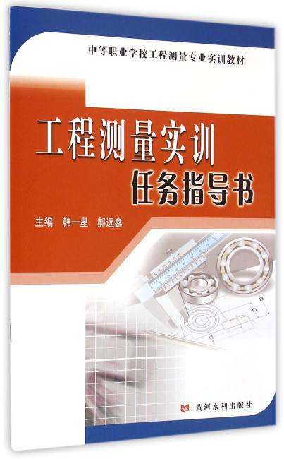 工程测量实训任务指导书(中等职业学校工程测量专业实训教材)