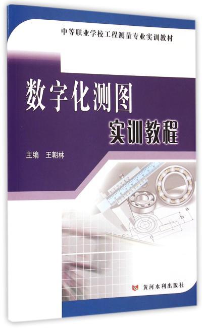 数字化测图实训教程(中等职业学校工程测量专业实训教材)