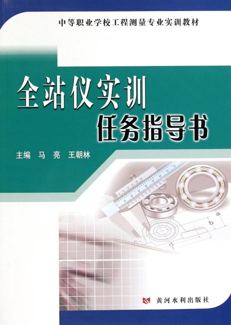 全站仪实训任务指导书(中等职业学校工程测量专业实训教材)