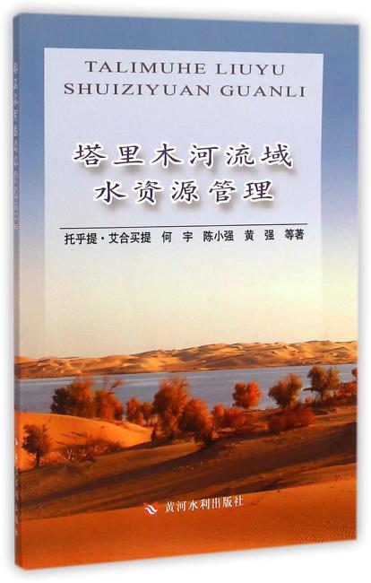 塔里木河流域水资源管理