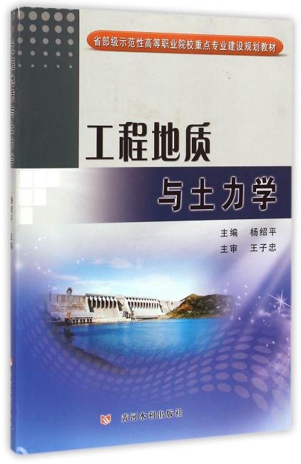 工程地质与土力学(省部级示范性高等职业院校重点专业建设规划教材)
