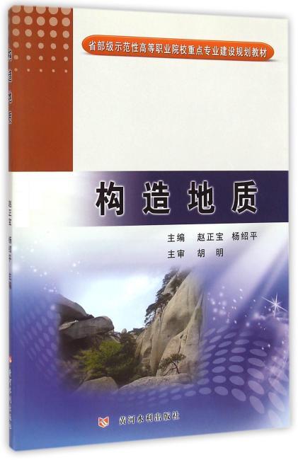 构造地质(省部级示范性高等职业院校重点专业建设规划教材)