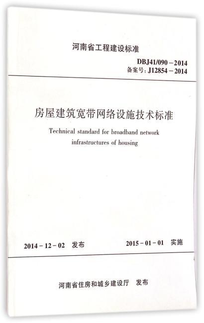 房屋建筑宽带网络设施技术标准
