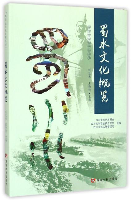 蜀水文化概览(四川水文化系列丛书)