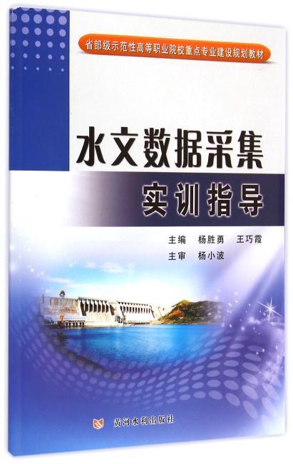 水文数据采集实训指导(省部级示范性高等职业院校重点专业建设规划教材)