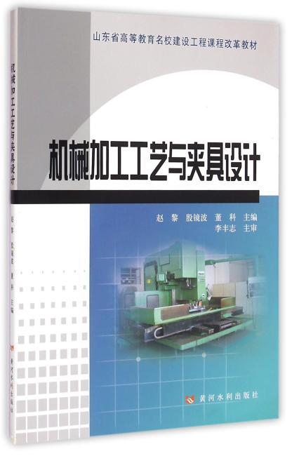机械加工工艺与夹具设计(山东省高等教育名校建设工程课程改革教材)