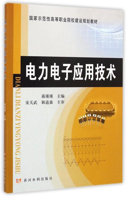 电力电子应用技术(国家示范性高等职业院校建设规划教材)