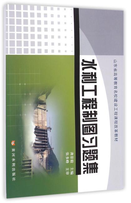 水利工程制图习题集(山东省高等教育名校建设工程课程改革教材)