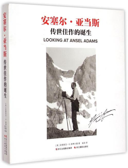 安塞尔·亚当斯:传世佳作的诞生