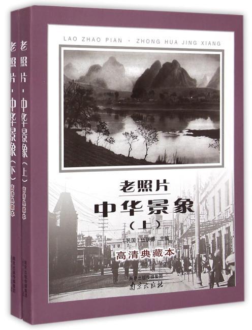 老照片.中华景象(上下两册)