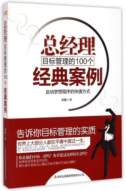总经理目标管理的100个经典案例