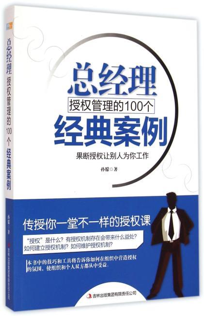 总经理授权管理的100个经典案例