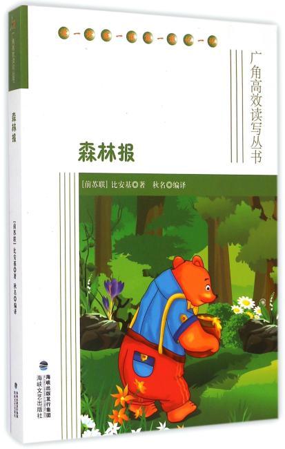 森林报-广角高效读写丛书