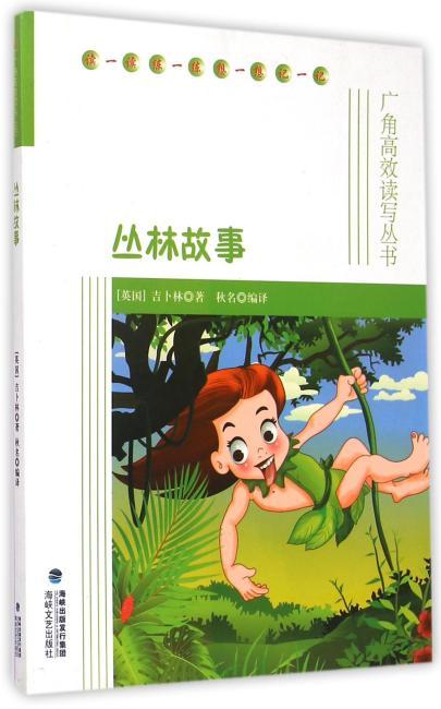 丛林故事-广角高效读写丛书