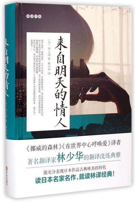 林译经典:来自明天的情人(典雅精装珍藏版)