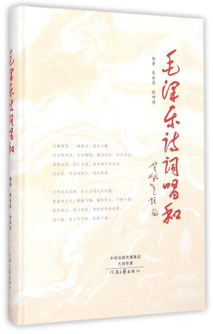 毛泽东诗词唱和