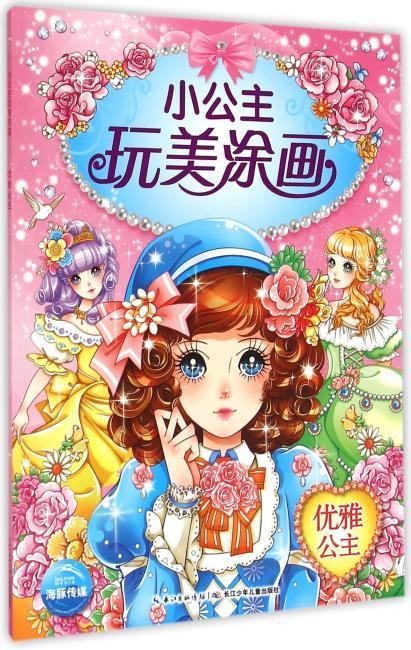 小公主玩美涂画(第二辑):优雅公主