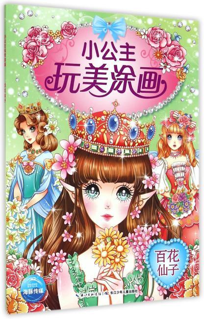 小公主玩美涂画(第二辑):百花仙子