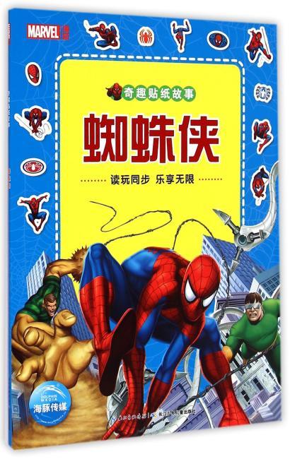 奇趣贴纸故事:蜘蛛侠