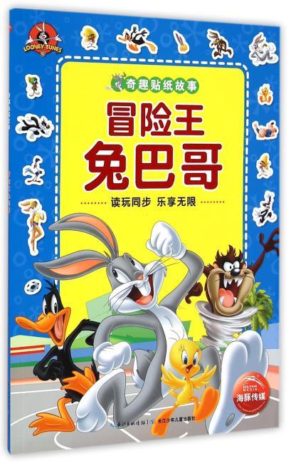 奇趣贴纸故事:冒险王兔巴哥