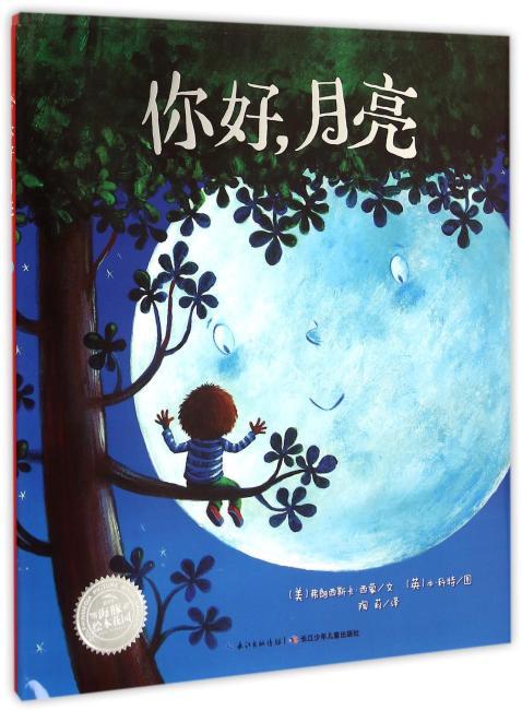 海豚绘本花园:你好,月亮(精装)