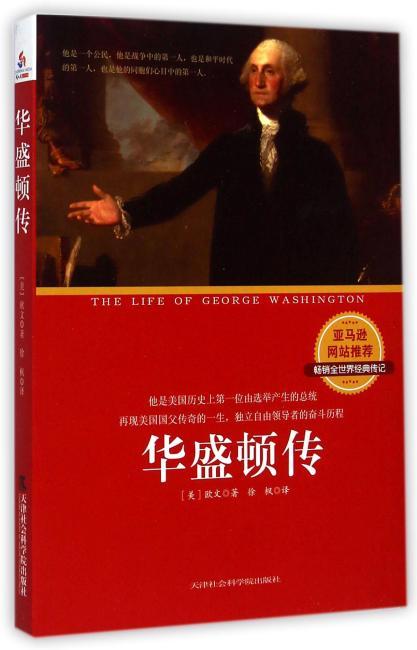 """世界名人经典传记:华盛顿传(再现美国国父传奇的一生,独立自由领导者的奋斗历程,美国文学之父书写美国""""国父""""的巅峰之作)"""