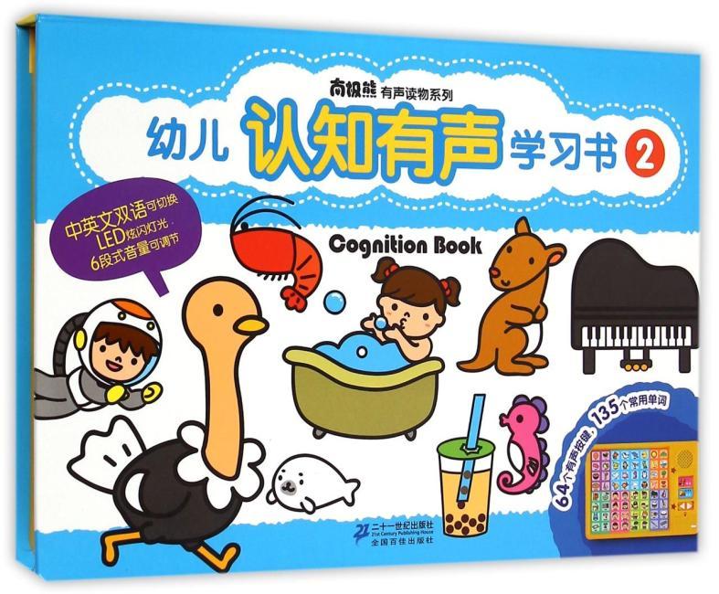 幼儿认知有声学习书2  南极熊有声读物系列
