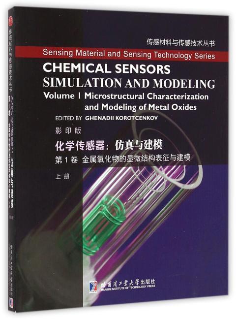 化学传感器:仿真与建模 第1卷 金属氧化物的显微结构表征与建模(上)