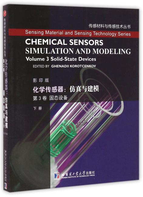 化学传感器:仿真与建模 第3卷 固态设备(英文)(下)