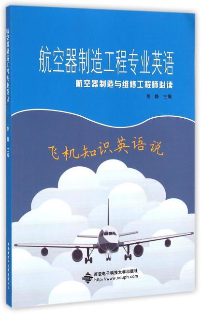 航空器制造工程专业英语