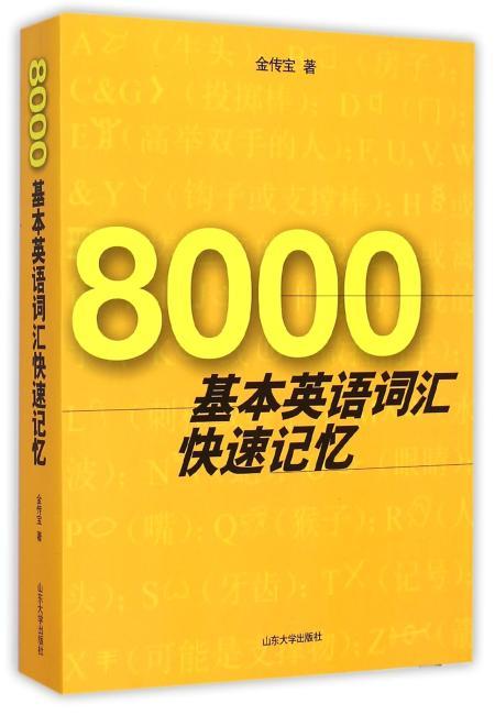 8000基本英语词汇快速记忆