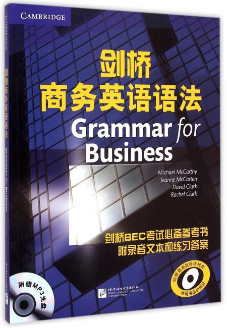 剑桥商务英语语法(含1MP3)