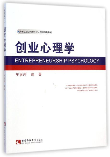 创业心理学