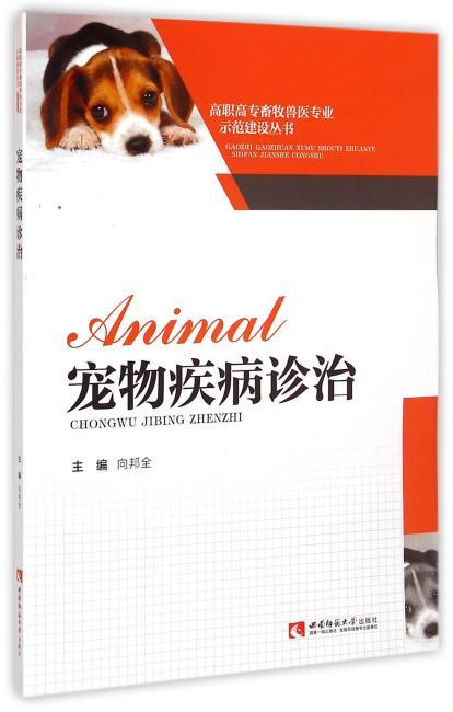 宠物疾病诊治