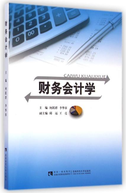 财务会计学