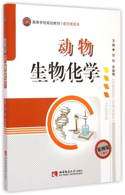 动物生物化学