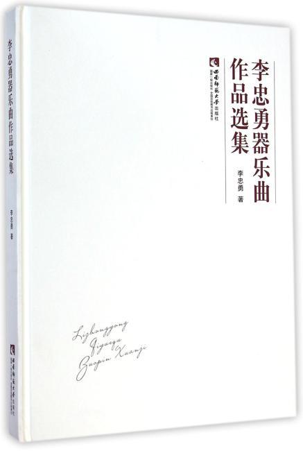 李忠勇器乐曲作品选集