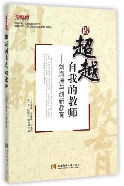 做超越自我的教师——刘海涛与创新教育