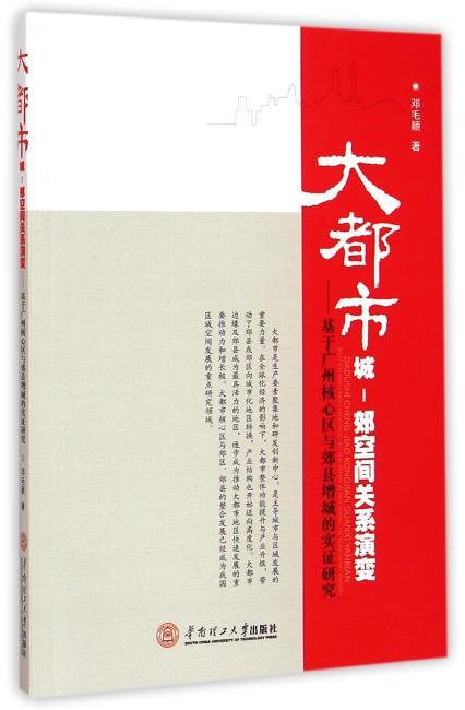 大都市城-郊空间关系演变:基于广州核心区与郊县增城的实证研究