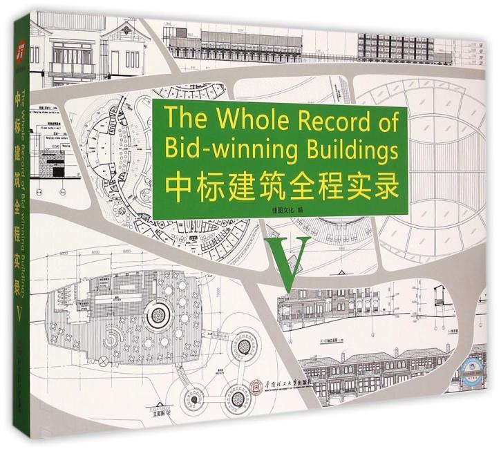 中标建筑全程实录V.5:英汉对照