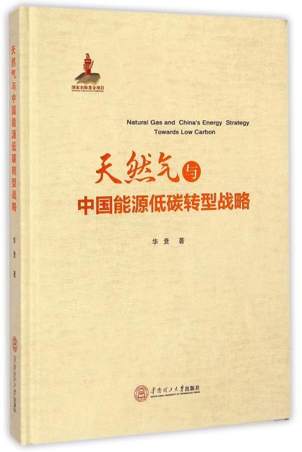 天然气与中国能源低碳转型战略 (国家出版基金项目)