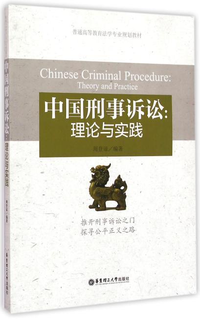 中国刑事诉讼:理论与实践