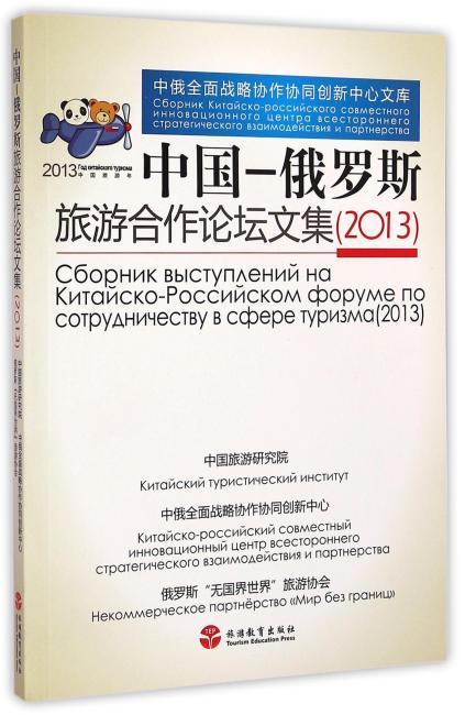 中国—俄罗斯旅游合作论坛文集(2013)