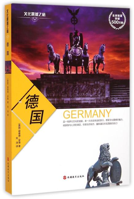 文化震撼之旅-德国