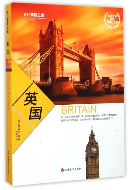 文化震撼之旅-英国