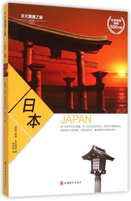 文化震撼之旅——日本
