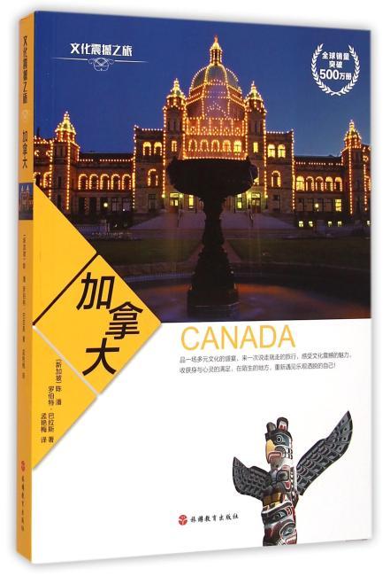 文化震撼之旅-加拿大