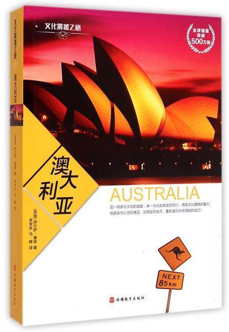 文化震撼之旅-澳大利亚