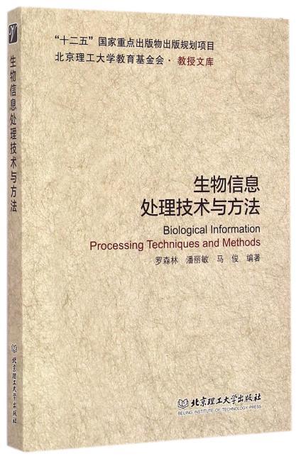 生物信息处理技术与方法