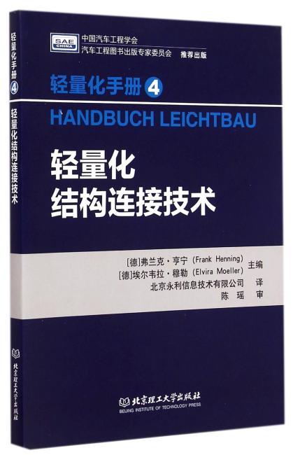 轻量化手册4 轻量化结构连接技术
